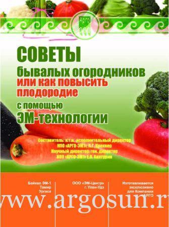 советы бывалых огородников, брошюра