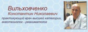 вильховченко к. н.