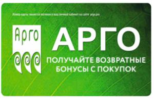 арго бонусная карта