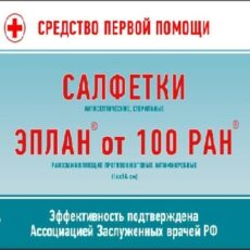 ВПК, Эплан (салфетка)